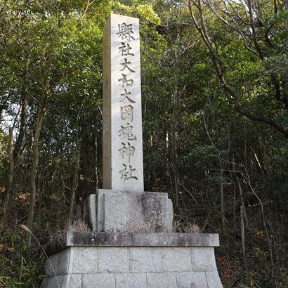Sanctuaire shintoïste de Yamato-Okunitama