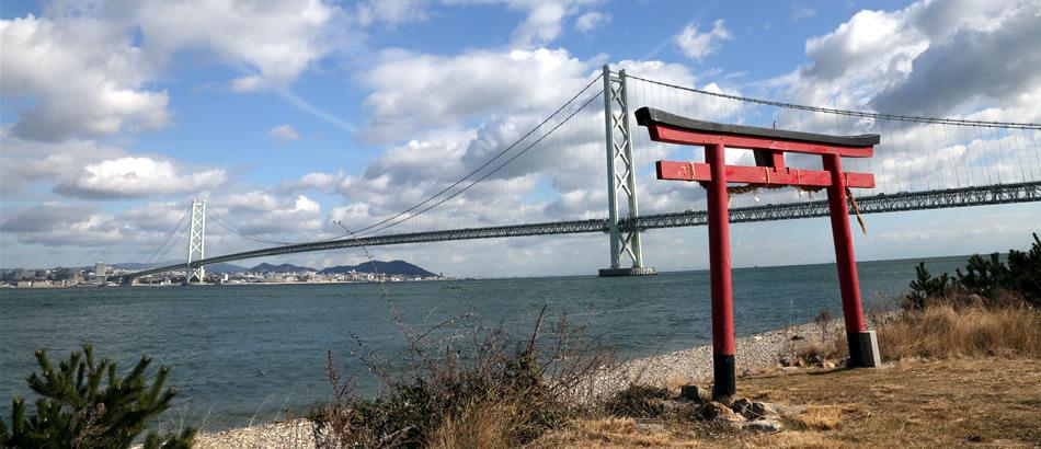 Grand pont du détroit d'Akashi et sanctuaire shintoïste Ebisu Jinja