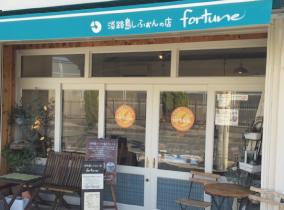 Fortune – Pâtisserie de gâteaux chiffons de l'île d'Awaji