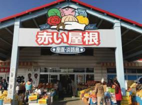 Marché agricole de l'île d'Awaji – Akai Yane (toit rouge)