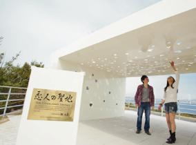 Sanctuaire des amoureux (aire d'autoroute Awaji SA direction nord)