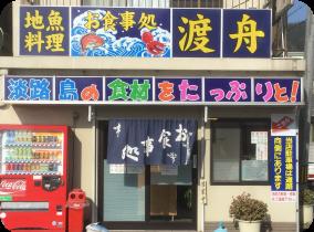Restaurant Wataribune
