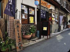 Rue commerçante Retro Komichi